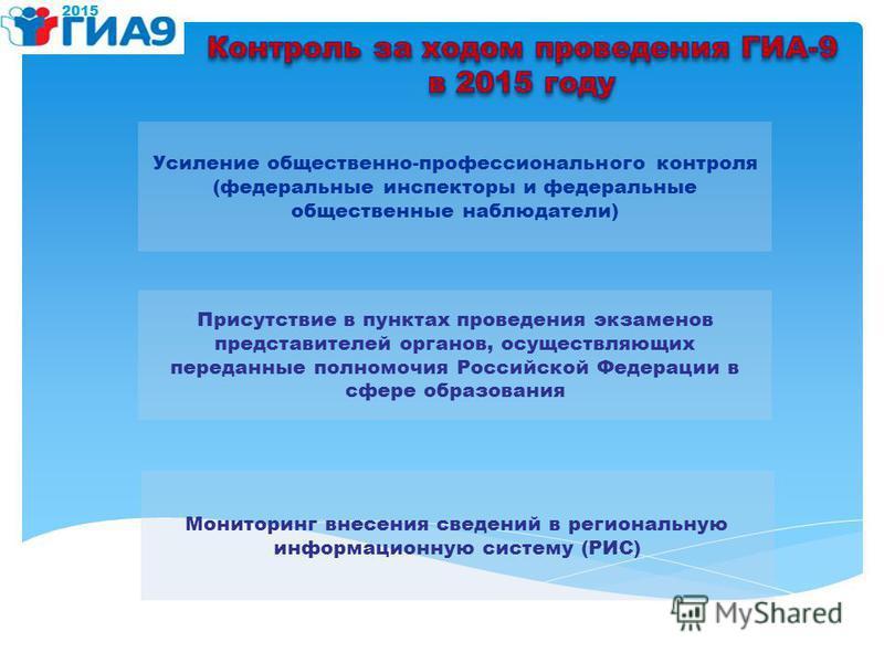 Усиление общественно-профессионального контроля (федеральные инспекторы и федеральные общественные наблюдатели) Присутствие в пунктах проведения экзаменов представителей органов, осуществляющих переданные полномочия Российской Федерации в сфере образ