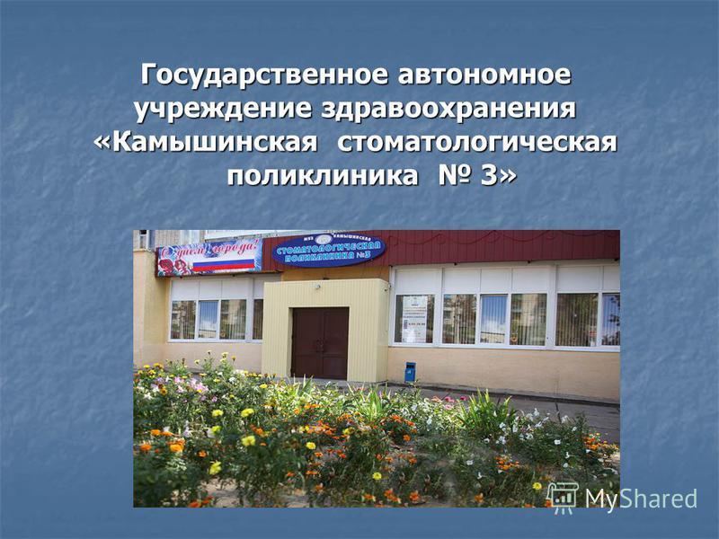 Государственное автономное учреждение здравоохранения «Камышинская стоматологическая поликлиника 3»