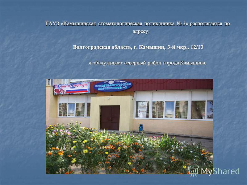 Детские дерматологи больницы в симферополе