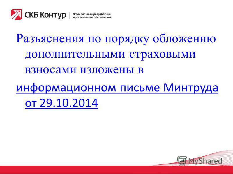 Разъяснения по порядку обложению дополнительными страховыми взносами изложены в информационном письме Минтруда от 29.10.2014