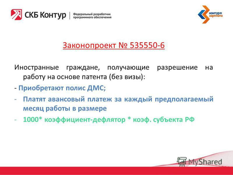 Законопроект 535550-6 Иностранные граждане, получающие разрешение на работу на основе патента (без визы): - Приобретают полис ДМС; -Платят авансовый платеж за каждый предполагаемый месяц работы в размере -1000* коэффициент-дефлятор * коэф. субъекта Р