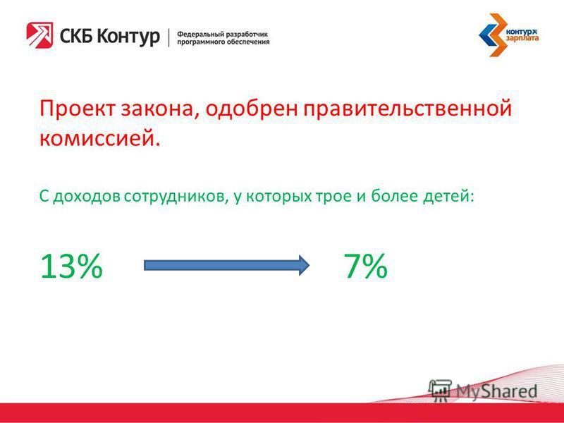 Проект закона, одобрен правительственной комиссией. С доходов сотрудников, у которых трое и более детей: 13% 7%