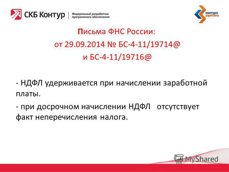 Письма ФНС России: от 29.09.2014 БС-4-11/19714@ и БС-4-11/19716@ - НДФЛ удерживается при начислении заработной платы. - при досрочном начислении НДФЛ отсутствует факт неперечисления налога.