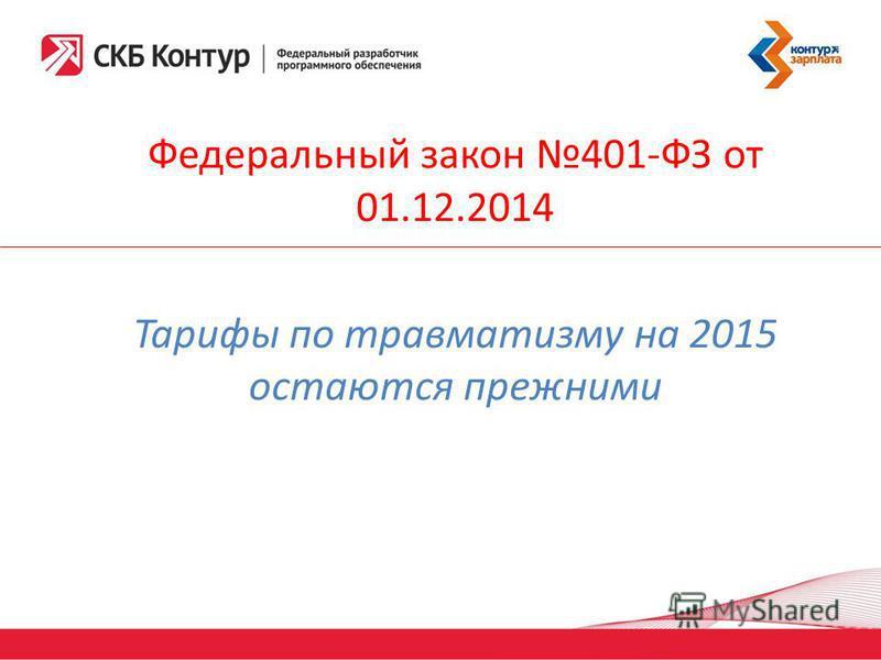 Федеральный закон 401-ФЗ от 01.12.2014 Тарифы по травматизму на 2015 остаются прежними