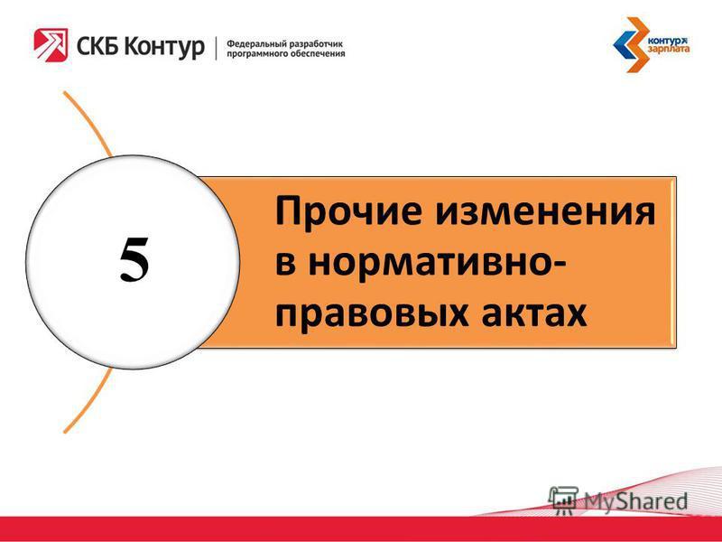 Прочие изменения в нормативно- правовых актах 5