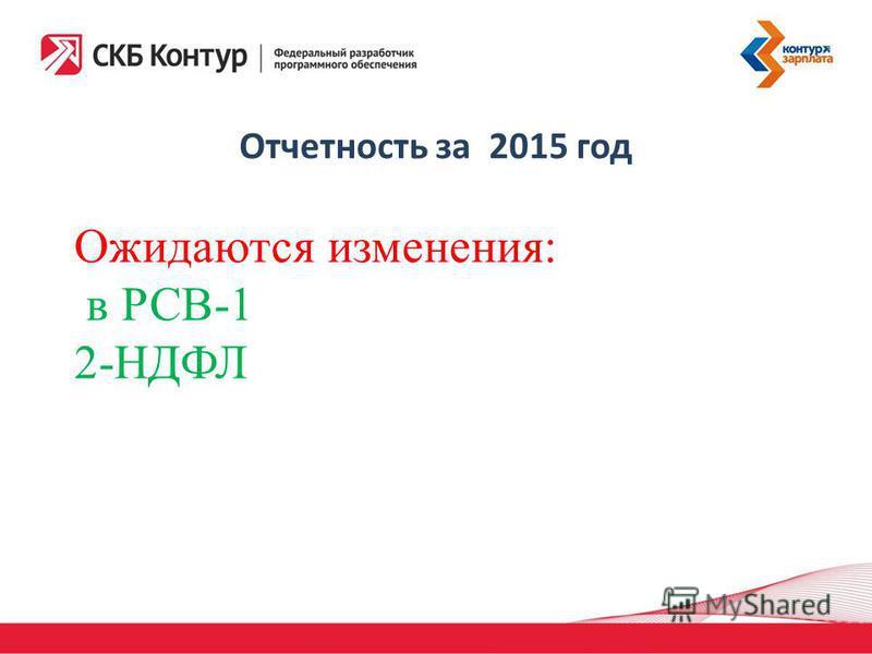 Отчетность за 2015 год Ожидаются изменения: в РСВ-1 2-НДФЛ