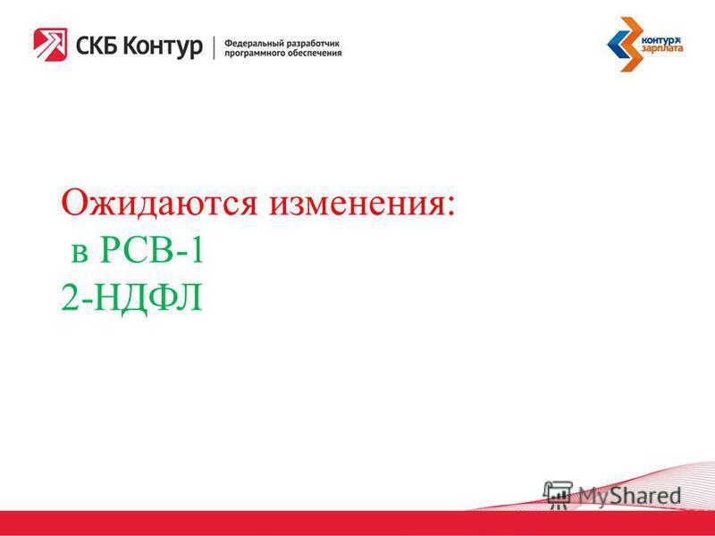 Ожидаются изменения: в РСВ-1 2-НДФЛ