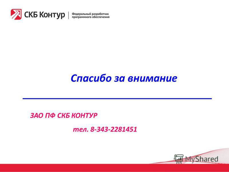 Спасибо за внимание ЗАО ПФ СКБ КОНТУР тел. 8-343-2281451