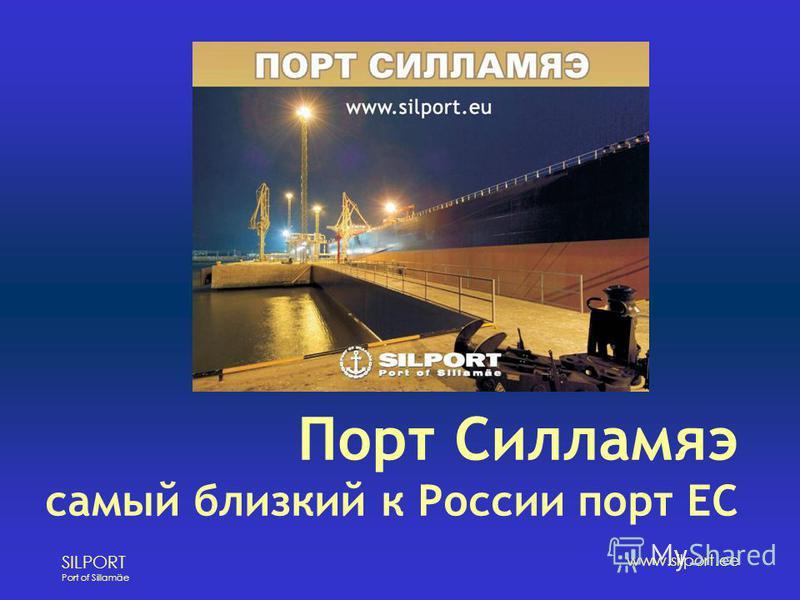 SILPORT Port of Sillamäe www.silport.ee Порт Силламяэ самый близкий к России порт ЕС
