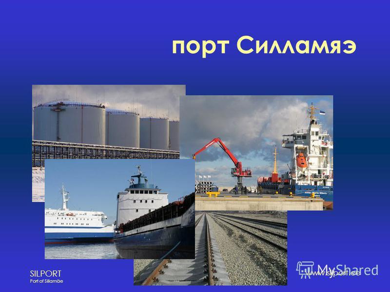 SILPORT Port of Sillamäe www.silport.ee порт Силламяэ