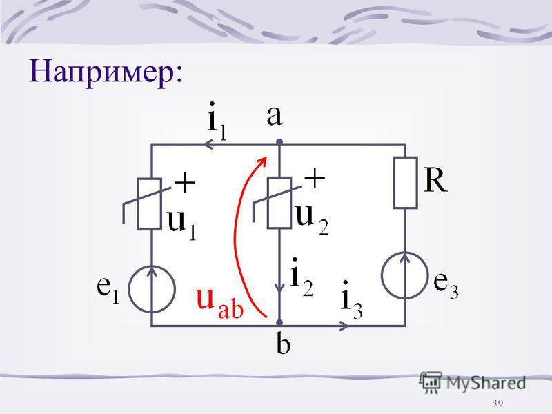 38 3. Метод двух узлов – применяется для схем с двумя узлами