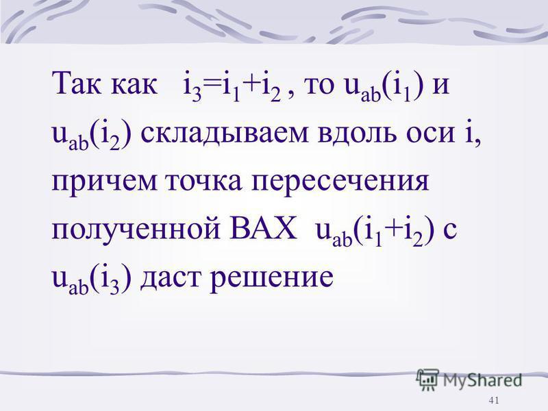 40 Уравнения по законам Кирхгофа: