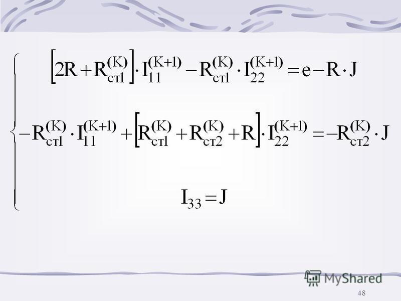 47 Для расчета статических сопротивлений и используем метод контурных токов