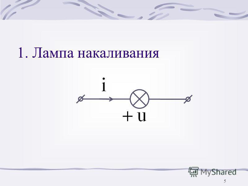4 К нелинейныйм резистивным элементам относятся, например: