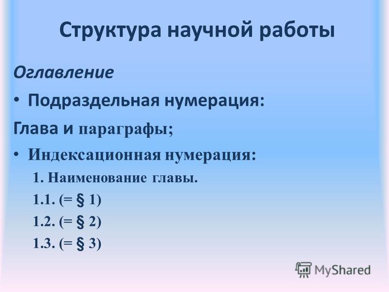 Структура научной работы Оглавление Подраздельная нумерация: Глава и параграфы; Индексационная нумерация: 1. Наименование главы. 1.1. (= § 1) 1.2. (= § 2) 1.3. (= § 3)