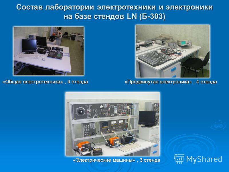 «Общая электротехника», 4 стенда Состав лаборатории электротехники и электроники на базе стендов LN (Б-303) «Продвинутая электроника», 4 стенда «Электрические машины», 3 стенда