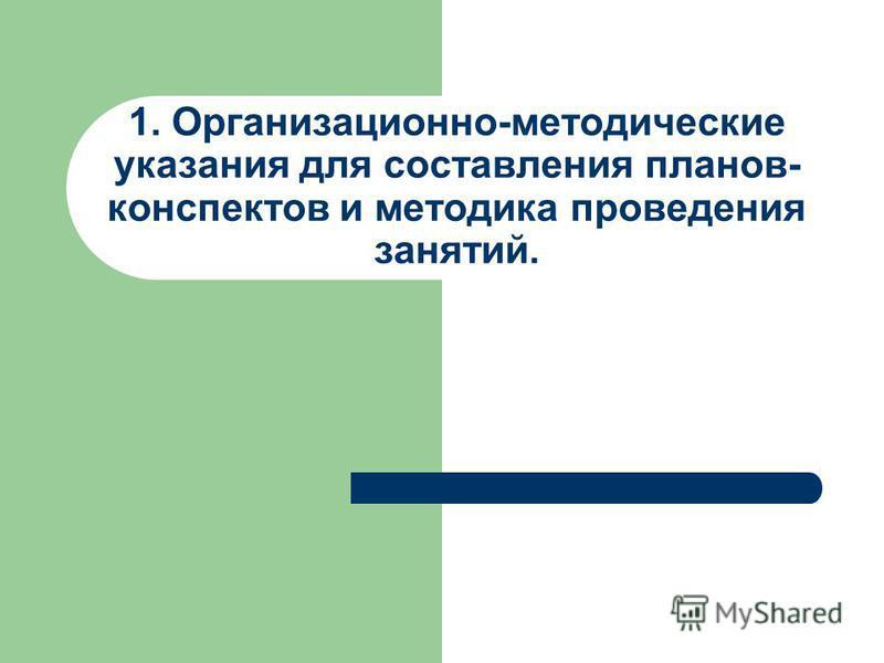 1. Организационно-методические указания для составления планов- конспектов и методика проведения занятий.