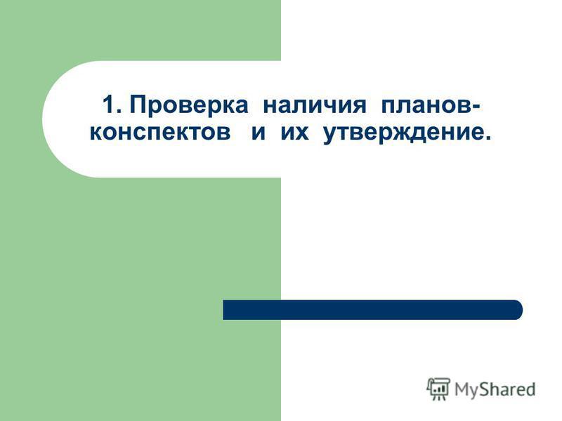 1. Проверка наличия планов- конспектов и их утверждение.