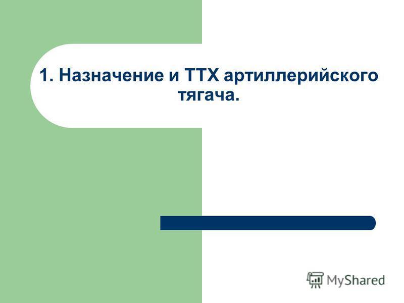 1. Назначение и ТТХ артиллерийского тягача.