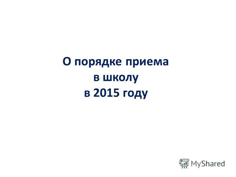 О порядке приема в школу в 2015 году