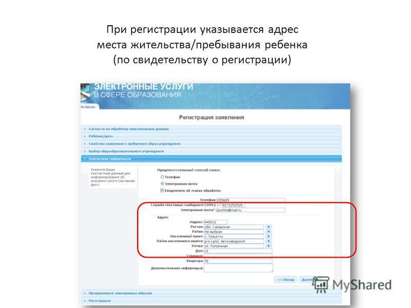 При регистрации указывается адрес места жительства/пребывания ребенка (по свидетельству о регистрации)