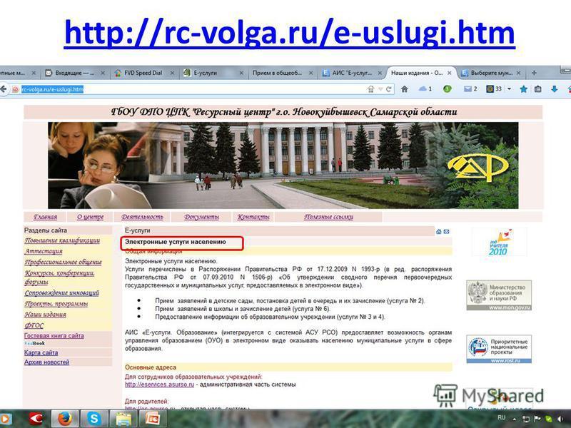 http://rc-volga.ru/e-uslugi.htm