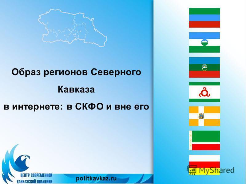 Образ регионов Северного Кавказа в интернете: в СКФО и вне его politkavkaz.ru