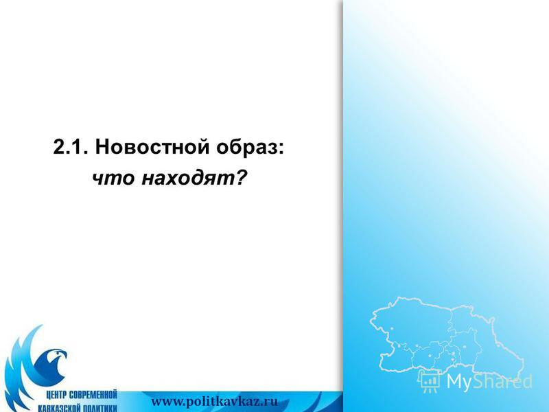 www.politkavkaz.ru 2.1. Новостной образ: что находят?