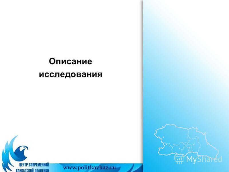 www.politkavkaz.ru Описание исследования