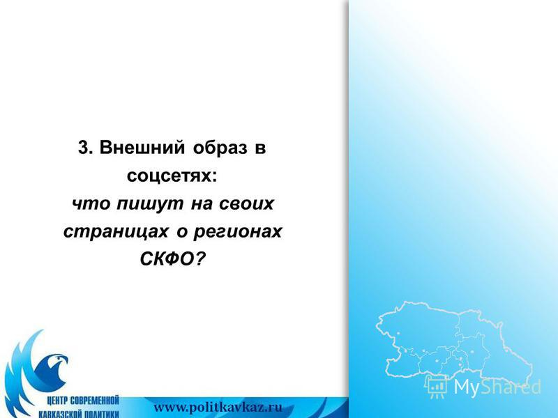 www.politkavkaz.ru 3. Внешний образ в соцсетях: что пишут на своих страницах о регионах СКФО?