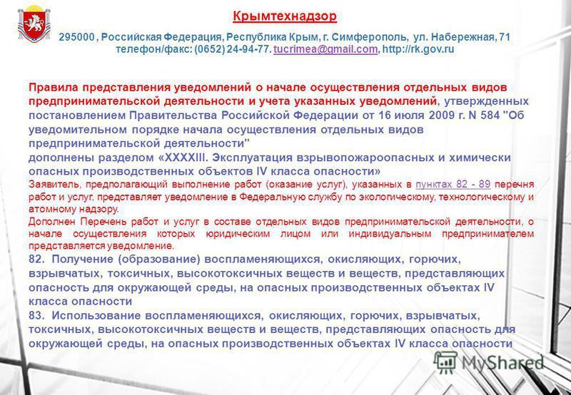 Правила представления уведомлений о начале осуществления отдельных видов предпринимательской деятельности и учета указанных уведомлений, утвержденных постановлением Правительства Российской Федерации от 16 июля 2009 г. N 584