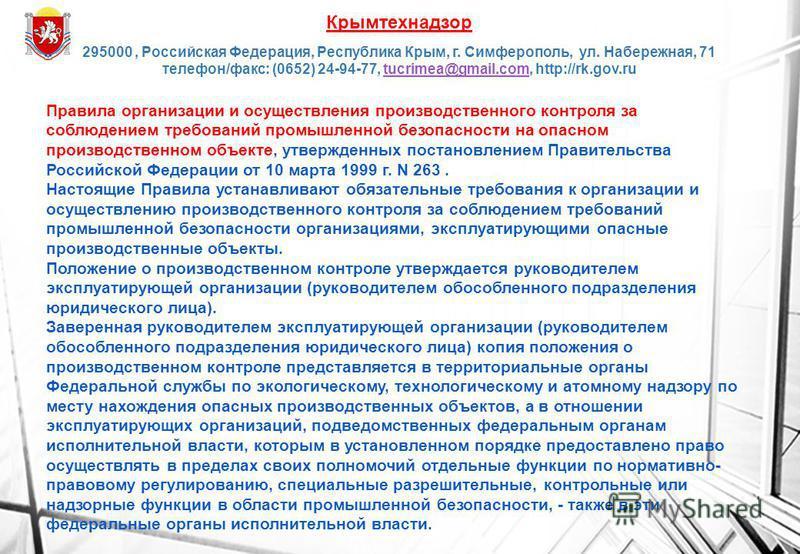 Правила организации и осуществления производственного контроля за соблюдением требований промышленной безопасности на опасном производственном объекте, утвержденных постановлением Правительства Российской Федерации от 10 марта 1999 г. N 263. Настоящи