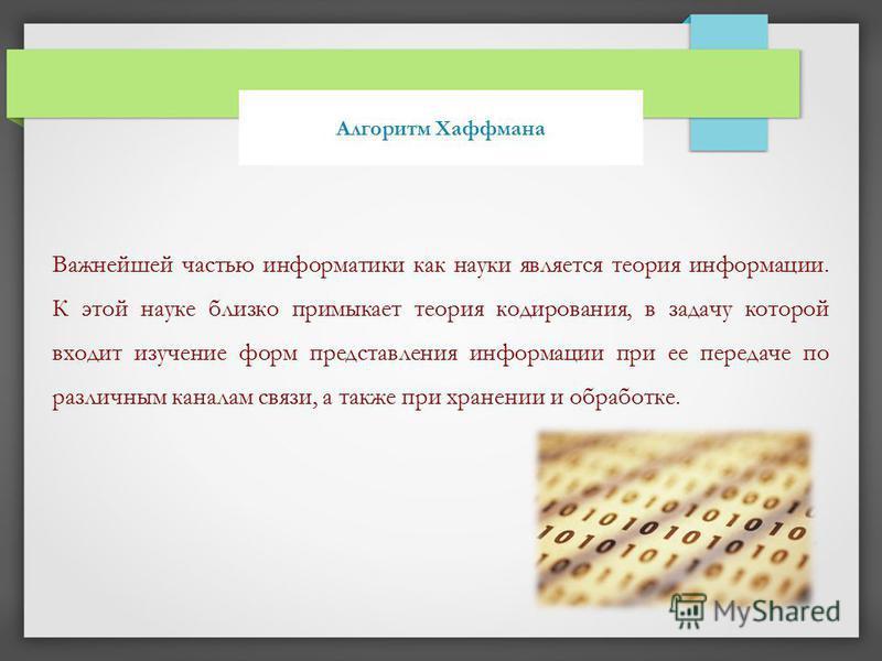 Презентация на тему Курсовая работа по дисциплине Информатика  2 Важнейшей частью информатики как науки является теория информации