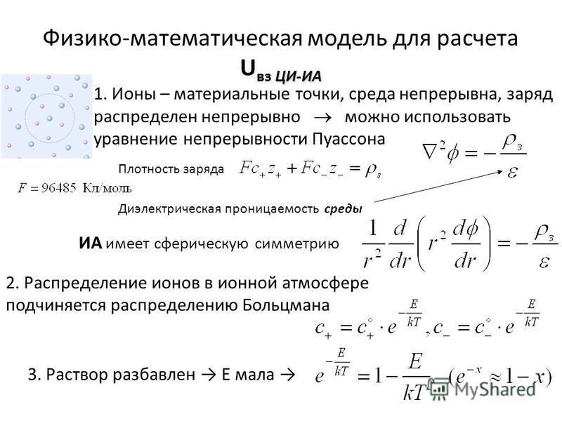 ЦИ-ИА Физико-математическая модель для расчета U фз ЦИ-ИА 1. Ионы – материальные точки, среда непрерывна, заряд распределен непрерывно можно использовать уравнение непрерывности Пуассона Плотность заряда Диэлектрическая проницаемость среды 2. Распред