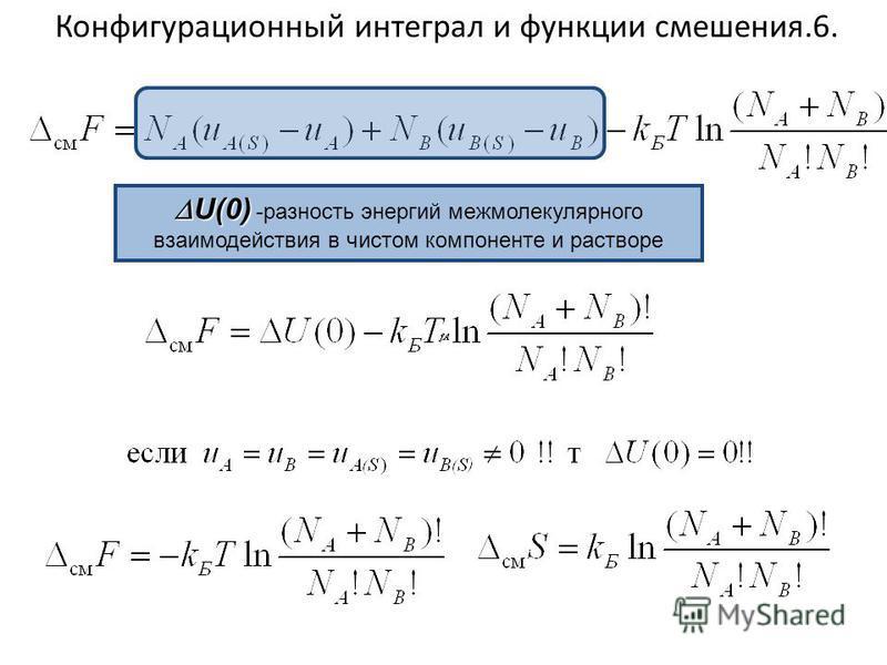 Конфигурационный интеграл и функции смешения.6. U(0) U(0) -разность энергий межмолекулярного фзаимодействия в чистом компоненте и растворе