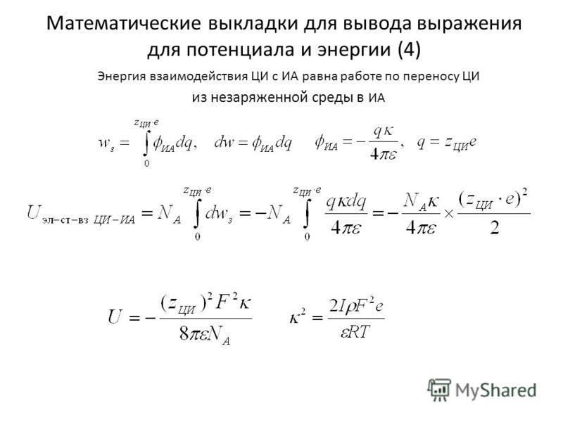 Энергия фзаимодействия ЦИ с ИА равна работе по переносу ЦИ из незаряженной среды в ИА Математические выкладки для вывода выражения для потенциала и энергии (4)