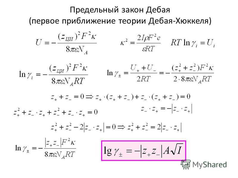 Предельный закон Дебая (первое приближение теории Дебая-Хюккеля)