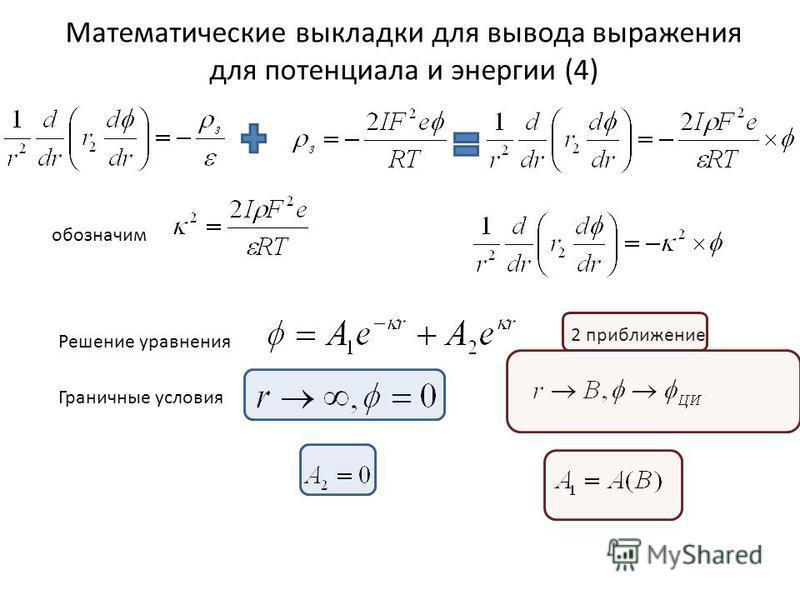 Математические выкладки для вывода выражения для потенциала и энергии (4) обозначим Решение уравнения Граничные условия 2 приближение