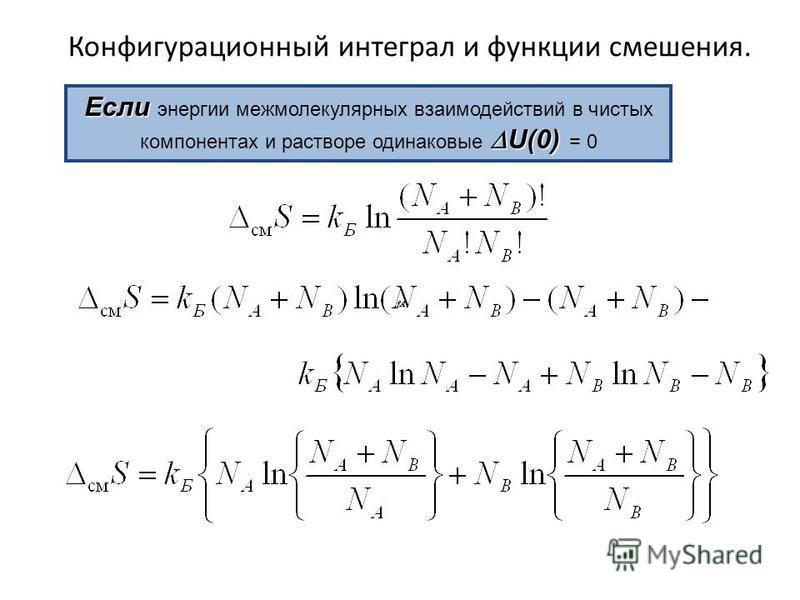 Конфигурационный интеграл и функции смешения. Если U(0) Если энергии межмолекулярных фзаимодействий в чистых компонентах и растворе одинаковые U(0) = 0
