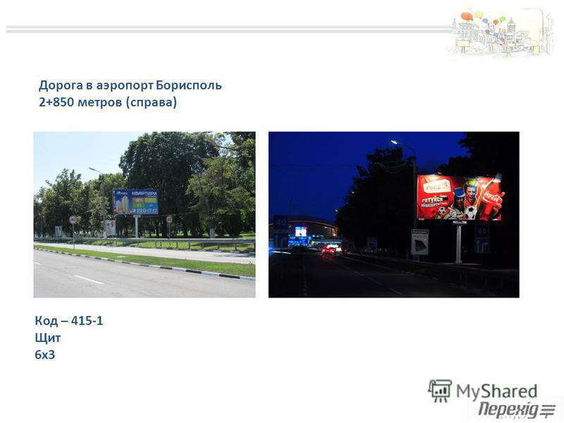 Дорога в аэропорт Борисполь 2+850 метров (справа) Код – 415-1 Щит 6x3