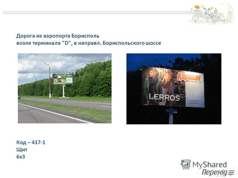 Дорога из аэропорта Борисполь возле терминала D, в неправл. Бориспольского шоссе Код – 417-1 Щит 6x3