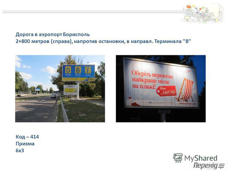 Дорога в аэропорт Борисполь 2+800 метров (справа), напротив остановки, в неправл. Терминала В Код – 414 Призма 6x3