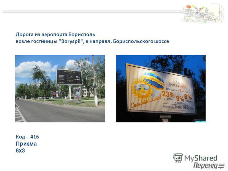 Дорога из аэропорта Борисполь возле гостиницы Boryspil, в неправл. Бориспольского шоссе Код – 416 Призма 6x3