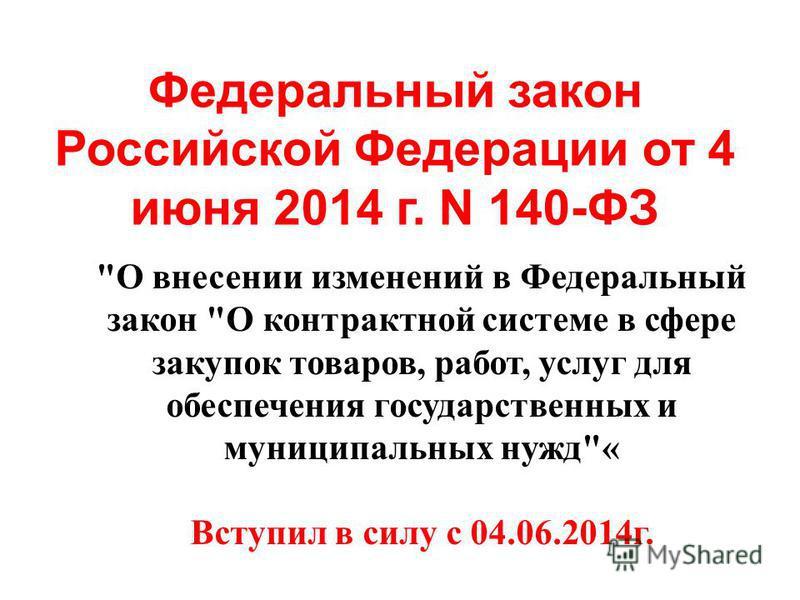 Федеральный закон Российской Федерации от 4 июня 2014 г. N 140-ФЗ