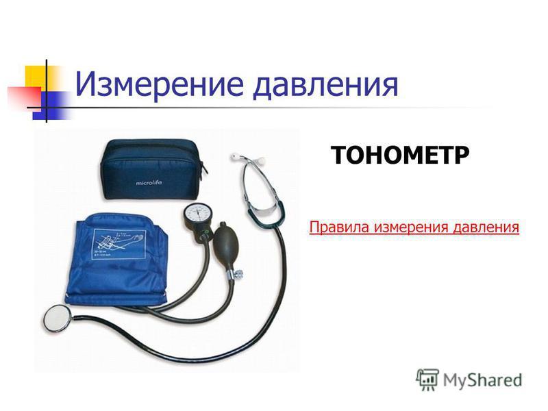 Измерение давления ТОНОМЕТР Правила измерения давления
