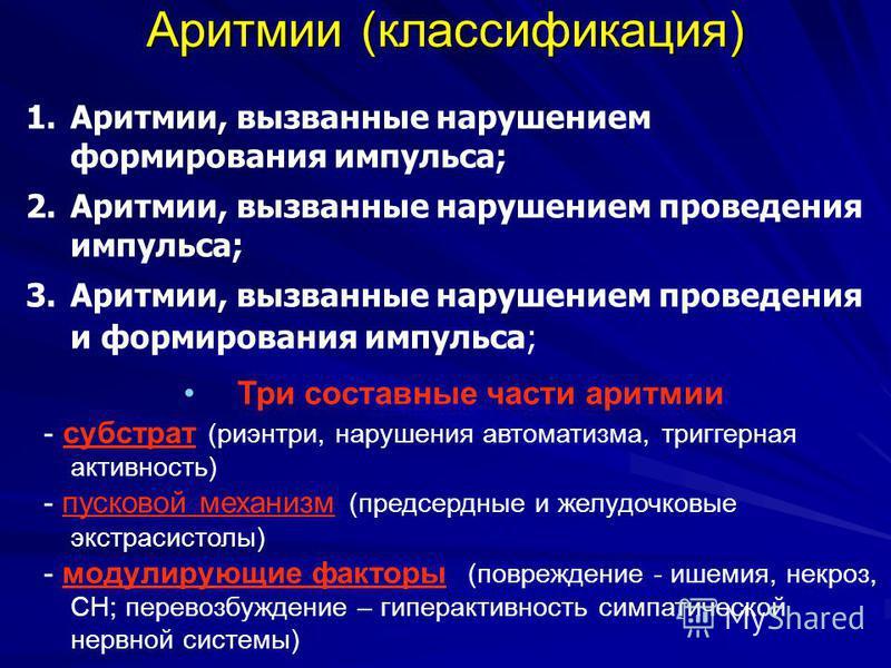 Аритмии (классификация) 1.Аритмии, вызванные нарушением формирования импульса; 2.Аритмии, вызванные нарушением проведения импульса; 3.Аритмии, вызванные нарушением проведения и формирования импульса; Три составные части аритмии - субстрат (риэнтри, н