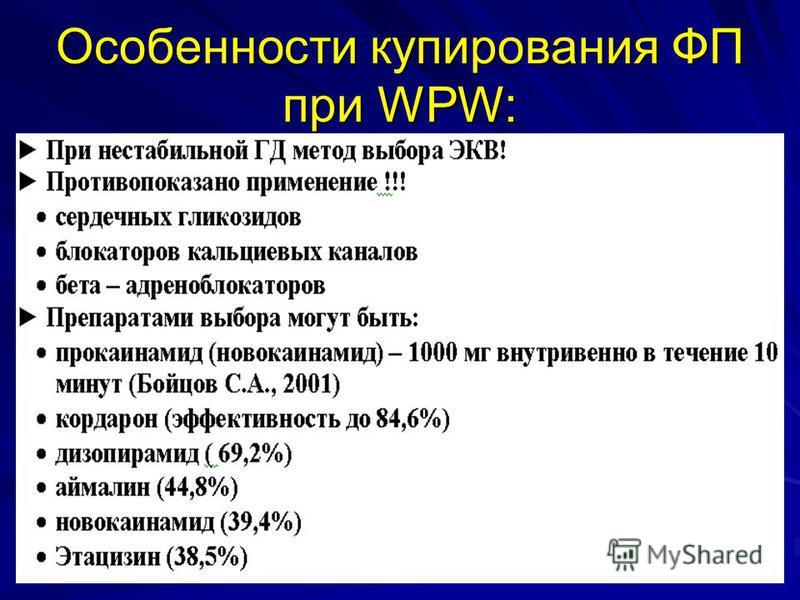 Особенности купирования ФП при WPW: