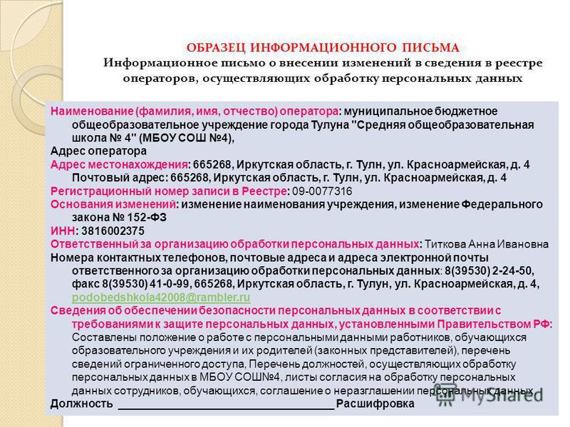 образец информационное письмо о внесении изменений в сведения в реестре операторов