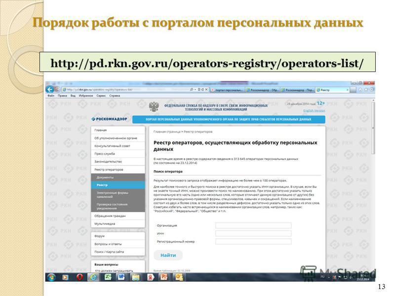 13 http://pd.rkn.gov.ru/operators-registry/operators-list/ Порядок работы с порталом персональных данных