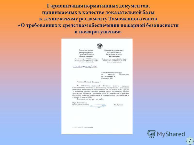 Гармонизация нормативных документов, принимаемых в качестве доказательной базы к техническому регламенту Таможенного союза «О требованиях к средствам обеспечения пожарной безопасности и пожаротушения» 7